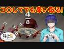 平成レトロゲームチョイス『ピクミン2』 その9