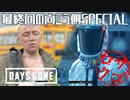 【DaysGone】最終回の向こう側SPECIAL【初見実況】