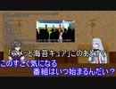 【MMD艦これ】 水鬼さんファミリー 裏の13 【MMD紙芝居】
