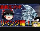【パズドラ】遊戯王コラボガチャにリベンジするぞ!