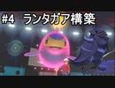 【ポケモン剣盾】ネット対戦の荒波に揉まれる対戦実況 part4