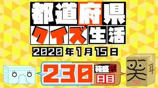 【箱盛】都道府県クイズ生活(230日目)2020年1月15日