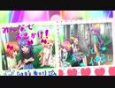 【聖地巡礼】Re:ステージ!ドリームデイズ♪ ED(に実写を混ぜてみた)