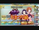【確認用】政剣マニフェスティア 新春_大宴界(復刻) ちまつり級