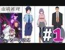 【海外の反応 アニメ】 虚構推理 1話 In Spectre ep 1 アニメリアクション