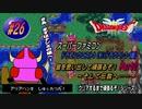 【SFC・ドラゴンクエスト3(Wii ドラクエ1・2・3版)】実況 #26 昔を思い出して頑張るぞ!~そして伝説へ……~【Part2】
