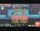 『実況ポケモン剣盾』剣盾デビューのポケモンたちとレート戦 Part3