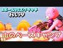"""8ボールVSスクラッチチャレンジ""""山のベースキャンプ""""【フォートナイト】"""