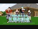 【MMD刀剣乱舞】5周年のRe:Re:【80振/入手順】