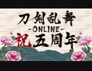 【刀剣乱舞】刀剣男士達85振の5周年記念ボイス【前篇】