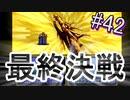 【強くてニューゲーム】聖戦の系譜 part42