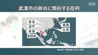 中国の新型ウイルス、周辺国に感染拡大中