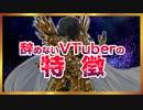 辞めないVTuberの特徴【FF9パロ】