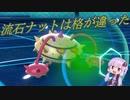 【ポケモン剣盾実況】ポケットゆかりん-with 黄金の鉄の塊-part1
