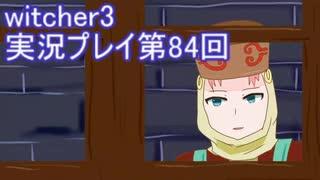 探し人を求めてwitcher3実況プレイ第84回