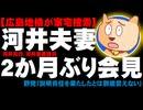 河井克行、案里議員が2か月ぶり会見、広島地検が家宅捜索で - 野党「説明責任果たしたとは言えない」
