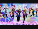 プリパラオールアイドルライブ4弾~妹の曲はミラクルいいぜ!~