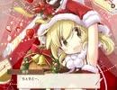 きらファンイベントシナリオ『ハングリークリスマス』(2/3)