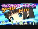 【実況】デュエルマスターズプレイス~若い芽を摘めッ!!~