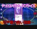 【実況】デュエルマスターズプレイス~引き算の怖い遊戯…~