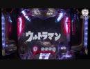 【ぱちんこ ウルトラ6兄弟】RUSH突入で超高速出玉! 信頼度カスタマイズでより楽しめる!!【イチ押し機種CHECK!】