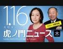 【DHC】2020/1/16(木) 有本香×河野克俊×居島一平【虎ノ門ニュース】