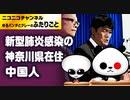 中国の新型ウイルス性肺炎にかかった中国人が日本に帰国