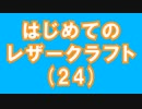 【はじめてのレザークラフト】つくってみよう #24【アシェット】