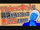 【メタい話で】VTuberの中の人に興味を持つことって悪いことですか?【ごめんなさい】