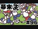 [会員専用]幕末生 第96回(若者言葉&グーフーボール)