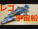 【LEGO】レゴでクラシックスペース宇宙船作ってみた【ゆっくり】