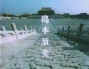 島本須美、西遊記に女優として出演。 thumbnail
