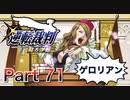 【実況】逆転裁判 蘇る逆転やろうぜ! その71ッ!