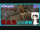 【Minecraft】ぽんこつクラフターと『霧と疾風の要塞都市』悪夢編 #3【Mistgale】