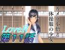 【実況】LoveR(ラヴアール) 第11話「カメラ小僧と体操服の少女」