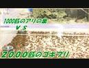 2000匹のゴキブリの楽園にアリを侵入させたら、泥沼の戦争になった。