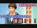 【SIMS4】性癖全開 ♂×♂ 01