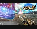 【実況】新・光神話 パルテナの鏡、天使の降臨#21