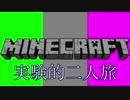 【Minecraft実況】試験的二人旅【第一話】