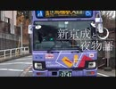 【バスPV】新京成と一夜物語