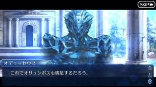 Fate/Grand Orderを実況プレイ アトランティス編part33