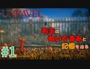 【UNRAVEL】可愛い!面白い!最高の雰囲気ゲーム!毛糸のヤーニーと記憶を紐解く。【#01】