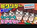 【ゆっくりクソゲーレビュー】#07 WHERE'S WALDO【ウォーリーをさがせ】