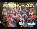 【ラ!サ!!】未体験HORIZON 踊ってみた atそれラブステージ【9Mermaid】