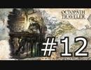 やっぱりRPGが好き。オクトパストラベラー実況プレイ part12