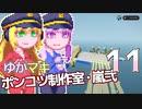 【Stormworks】ゆかマキぽんこつ制作室・嵐弐11