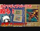 【遊戯王】手札に揃えずただ殴れ!エクゾディアパーツビートデッキ!