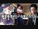 【検証】紫咲シオンと藤堂香澄の笑い方比較