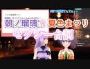 [朝ノ瑠璃&夏色まつり] 瑠璃姉とまつりちゃんのセクシー台詞![雑談配信]