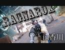 【タイガー的】2019年12月30日Ragnarok(ラグナロク)定例会